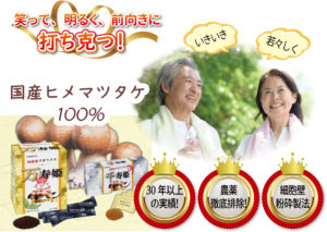 「万寿姫千寿姫」商品バナー