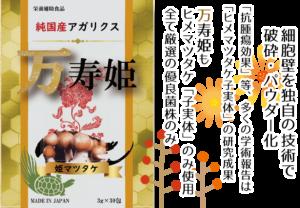 「万寿姫」商品パッケージと概要